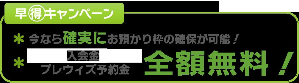 WEB-news_hayatoku