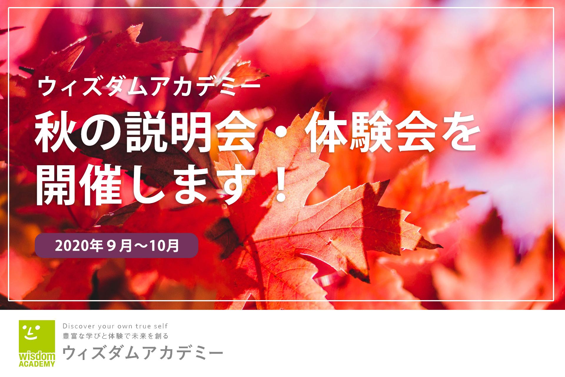 ウィズダムアカデミー秋の説明会・体験会、好評開催中!