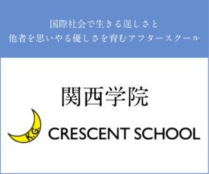 関西学院クレセントスクール