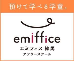 emiffice(エミフィス)練馬