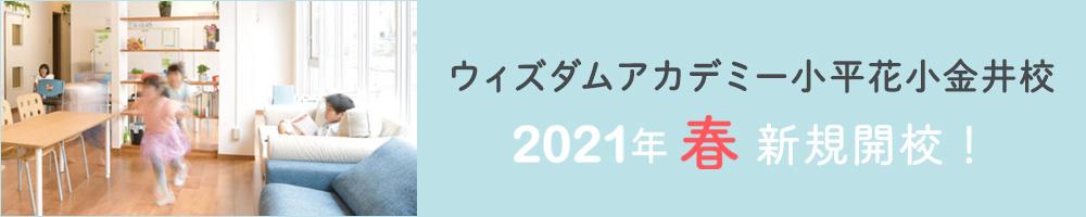 ウィズダムアカデミー小平花小金井校 2021年春オープン