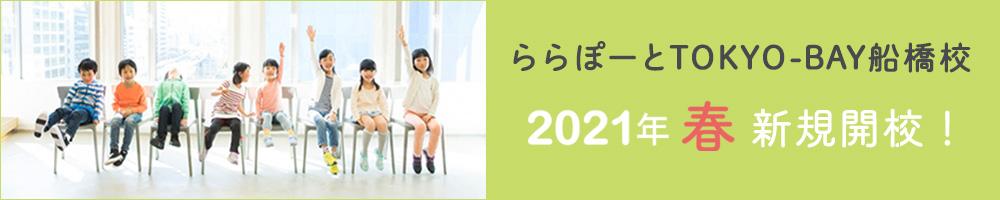 ウィズダムアカデミーららぽーとTOKYO-BAY船橋校 2021年春オープン