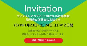 1/23(土)・1/24(日)11:00〜 無料体験会&説明会のご案内