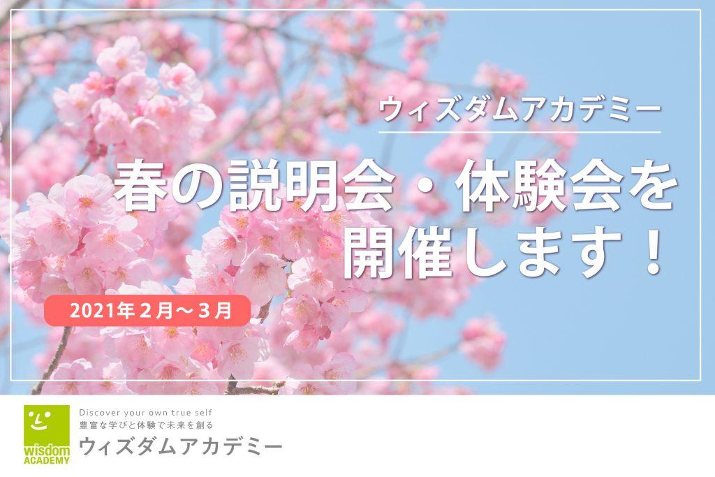 春の説明会・体験会を開催します!(2月〜3月)