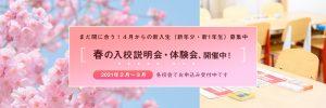 ウィズダムアカデミー:春の入校説明会・体験会を開催します!