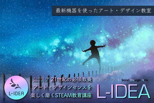 L-IDEA