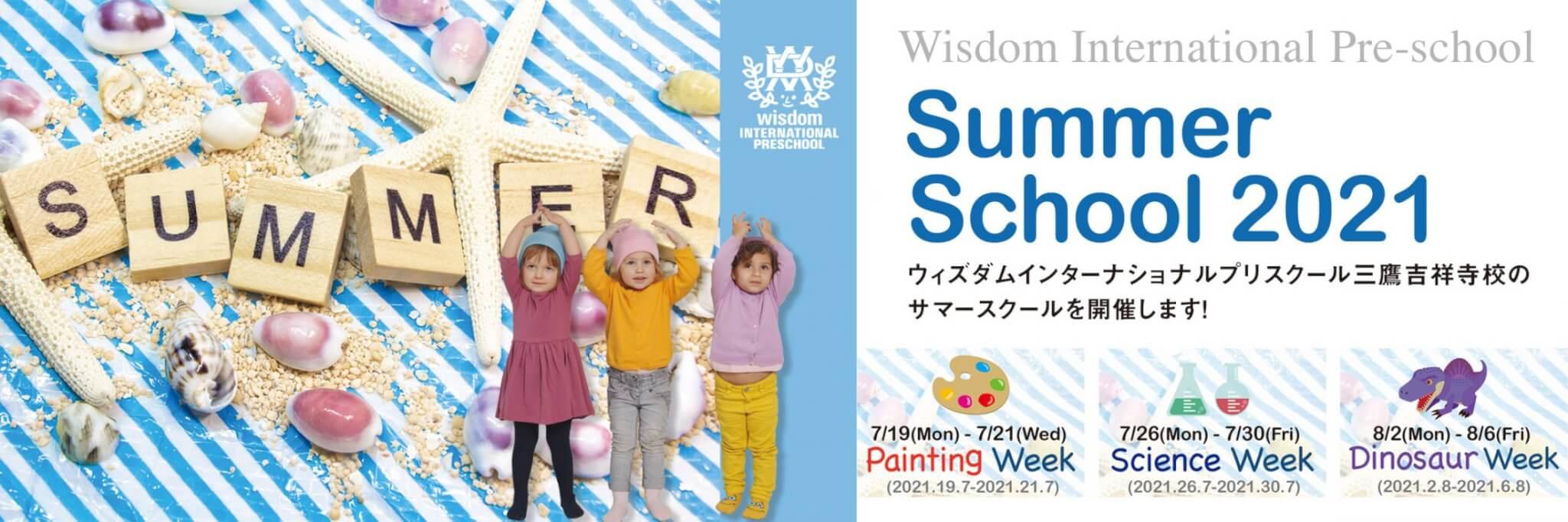 ウィズダムインターナショナルプリスクールのサマースクール開催!