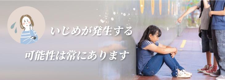 学童保育でいじめが起きる可能性はある?