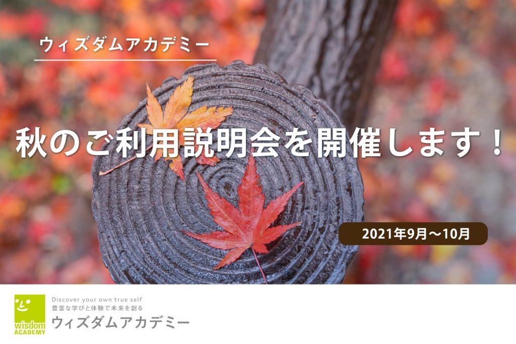 秋のご利用説明会
