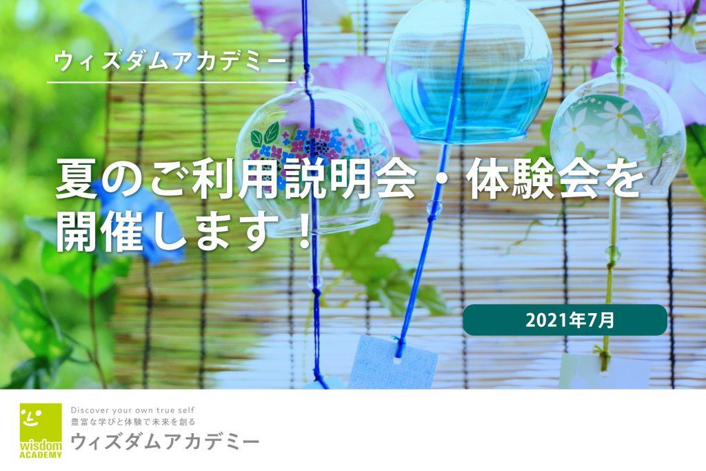 夏のご利用説明会・体験会7月