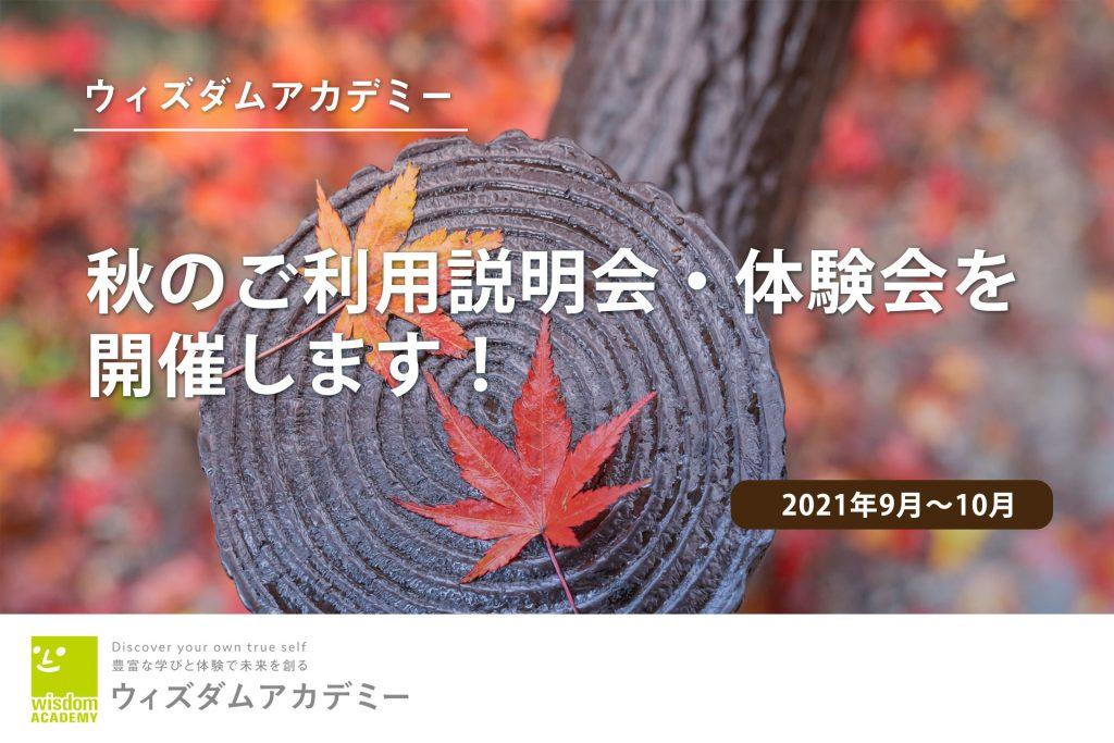 秋のご利用説明会・体験会