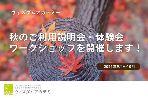 秋のご利用説明会・体験会・ワークショップ