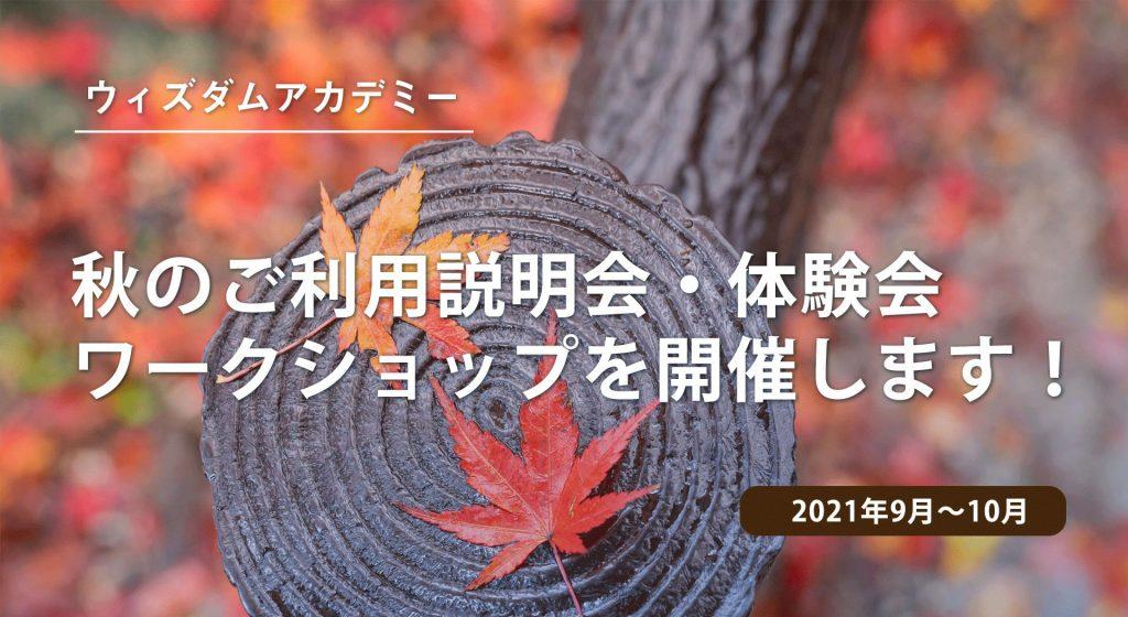 秋の説明会・体験会